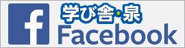 学び舎・泉facebook