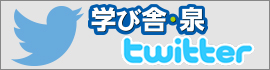 学び舎・泉twitter