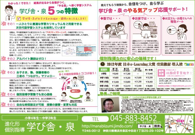 leaflet_back